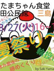 🍧夏祭りだよ~\(^o^)/