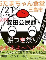 1/21(火)16~19錦田公民館 餅つき祭り(^o^)始まりますよ~