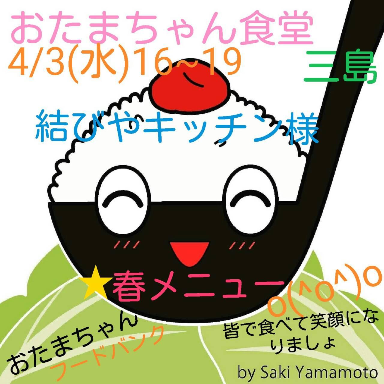 🍙4/3(水)16:00~19:00 春メニュー🌸(о´∀`о)🌸お楽しみに~\(^o^)/