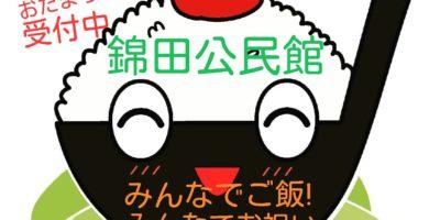 🍙四月十六日🌸錦田公民館でお祝い~(о´∀`о)
