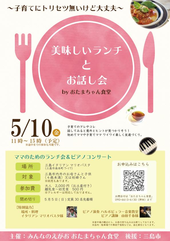 ★5/10 ママの為のイベント(о´∀`о)
