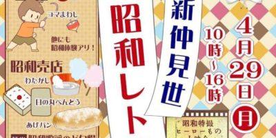 ★4/29(月祝)沼津昭和イベント~🎪