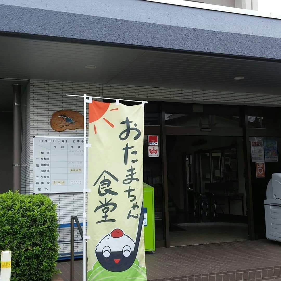 🍙5月21日の「おたまちゃん食堂」は~\(^o^)/