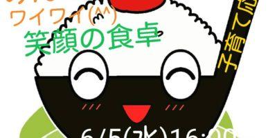 🍙6/5(水)16:00~おたまちゃん食堂(^○^)
