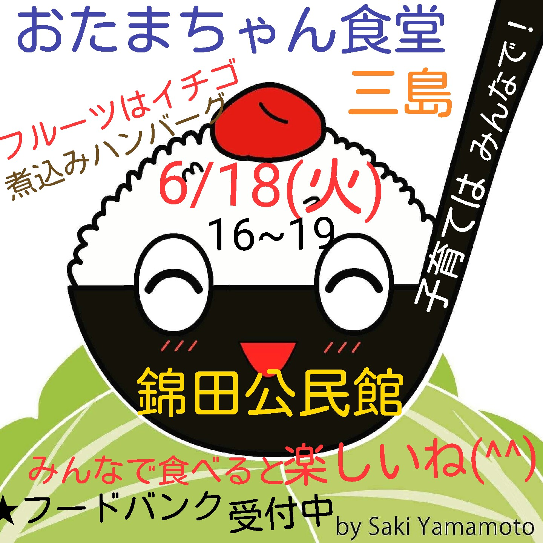 6/18(火)のおたまちゃん(^○^)