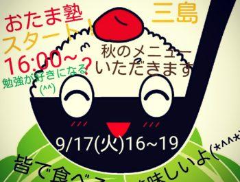 9/17(火)16:00~おたまちゃん食堂🍲(^ー^)