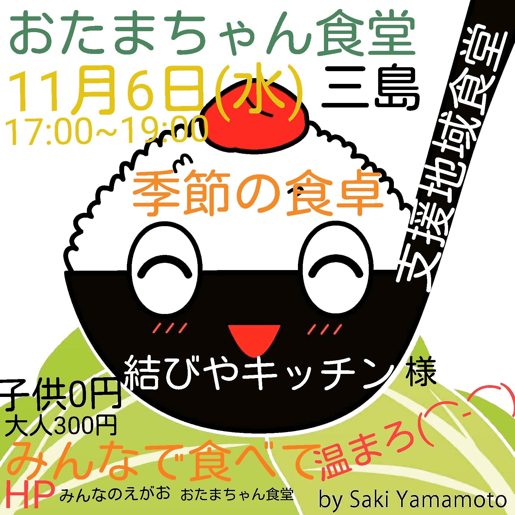 11月6日(水)17:00~ おたまちゃん食堂~始まりますよ~\(^o^)/
