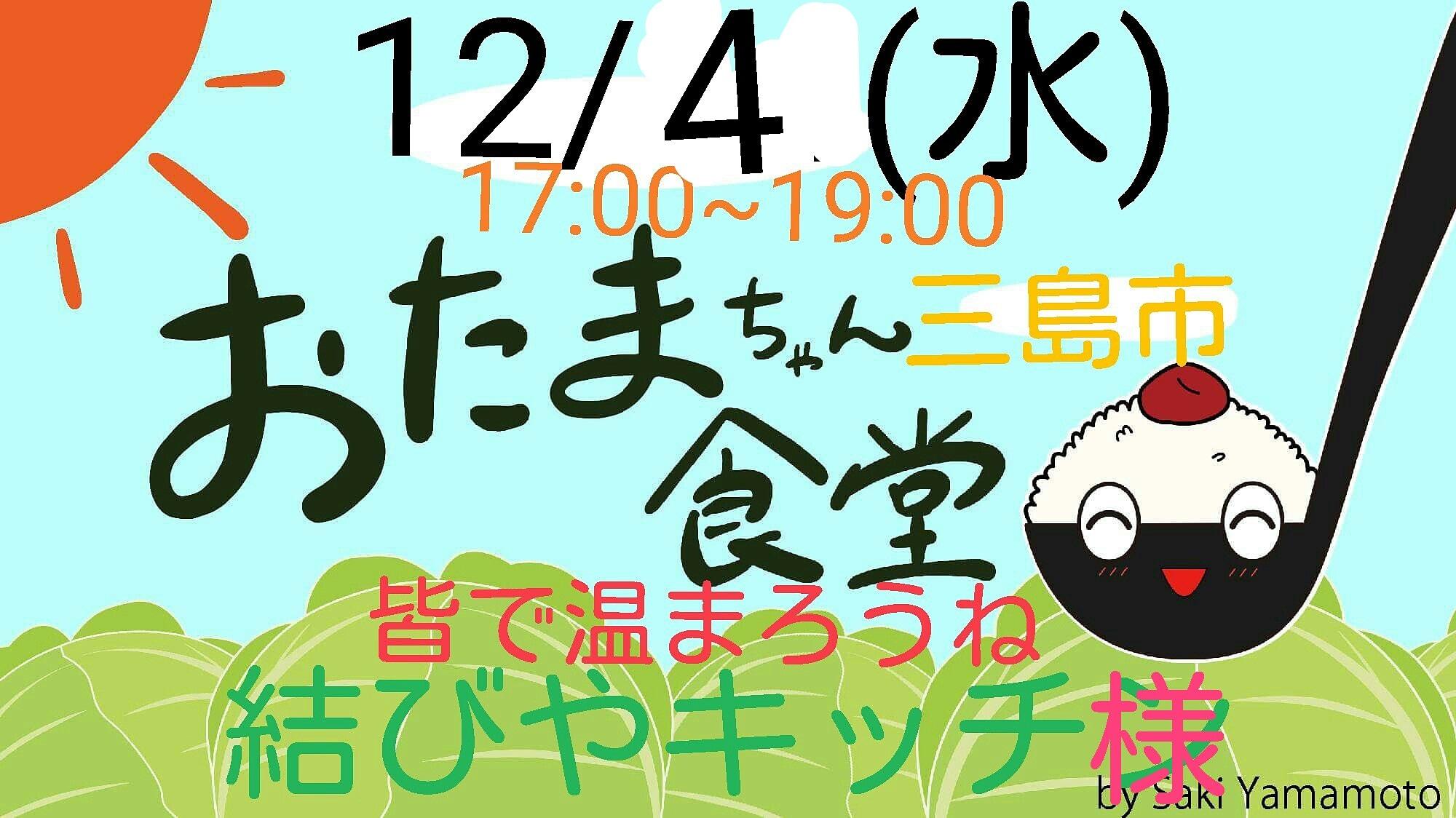12/4(水)17:00~ 結びやキッチンさん 待ってまーす(⌒‐⌒)
