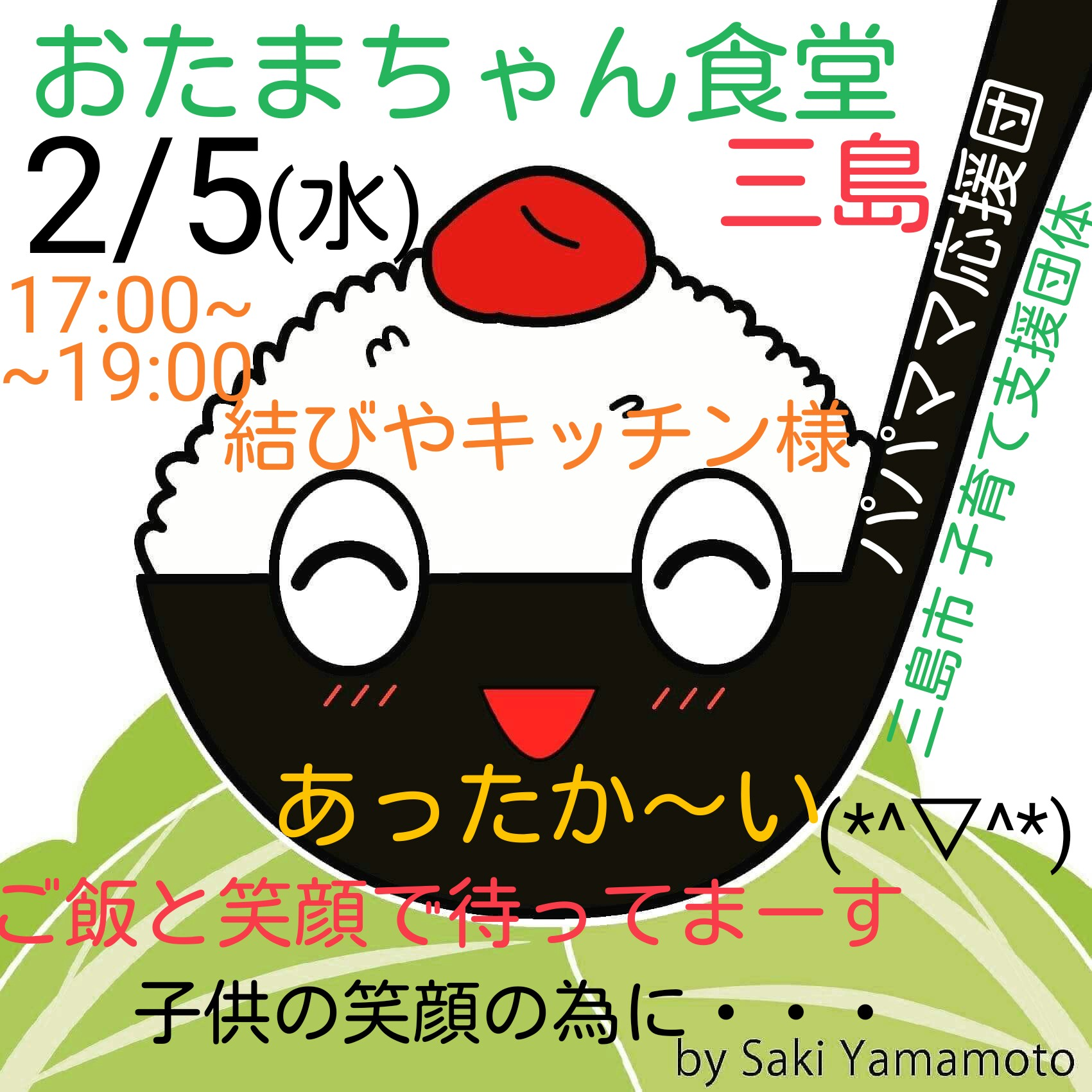 🍙2/5(水)三島市結びやキッチン様にて🍲