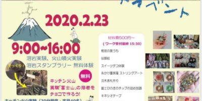 2/23  🗻富士山いただきマルシェ🗻に参加いたします(⌒‐⌒)