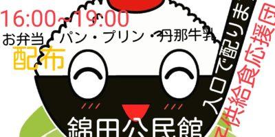3/17(火)錦田公民館13:00~学習16:00~お弁当配布(*^^*)