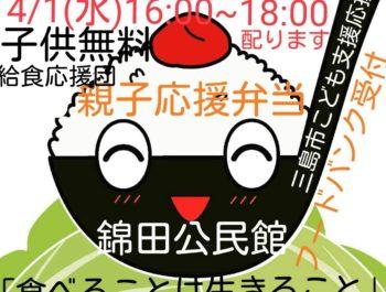 4/1(水)16:00~錦田公民館 親子応援弁当(⌒‐⌒)
