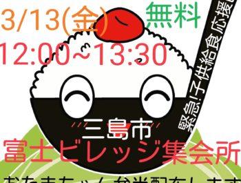 3/13(金)三島市富士ビレッジ集会所12:00~