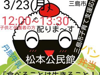 3/23(月)新天地‼三島市松本公民館におじゃまいたします(^o^ゞ