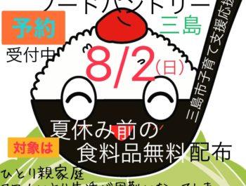 8/2(日)フードパントリー*\(^o^)/*