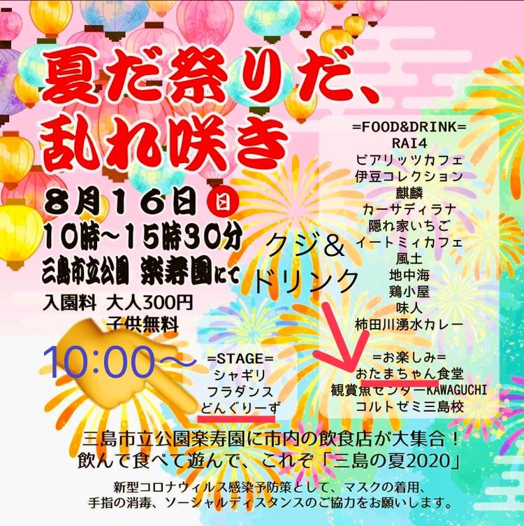8/16(日)10時から楽寿園 お祭りだよ〜