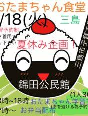 8/18(火)錦田公民館 夏休み企画