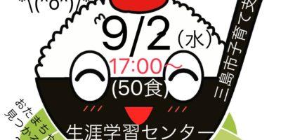 9/2(水)三島市生涯学習センター17:00〜