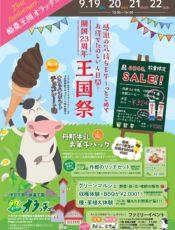 9/22㊗️ 酪農王国オラッチェ おたまちゃんファミリーイベント 食育&夢育 新しいイベントの幕開けです!