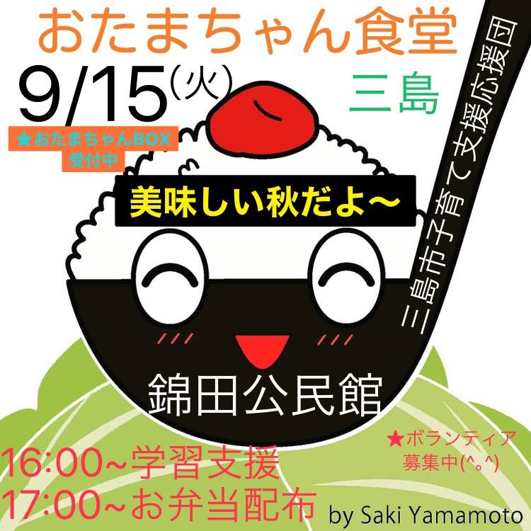 9/15(火)錦田公民館 秋のお弁当配布〜*\(^o^)/*学習支援も有ります