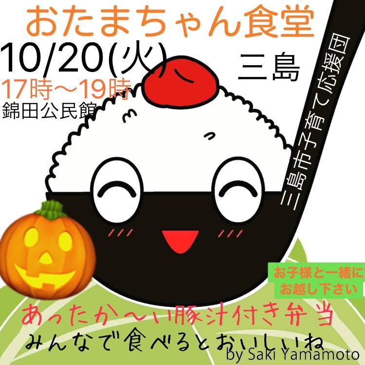 10/20錦田公民館 おたまちゃん食堂開催
