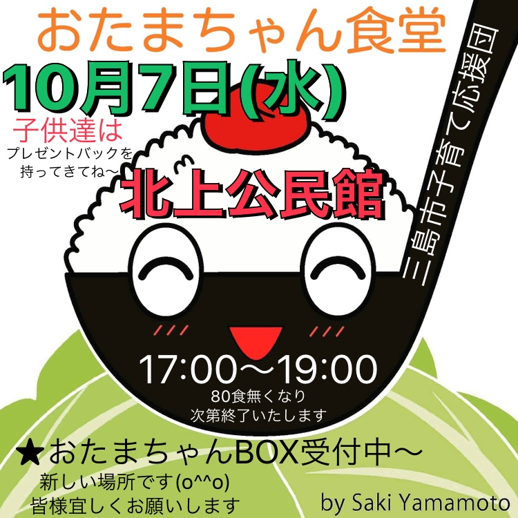 10/7(水)三島市北上公民館17:00〜始まりま〜す*\(^o^)/*