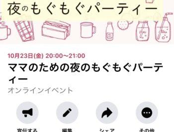 10/23ママの為の夜モグモグ会が開催されます*\(^o^)/*