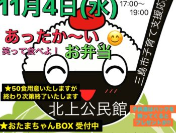 11/4(水)北上公民館だよ〜ん*\(^o^)/*