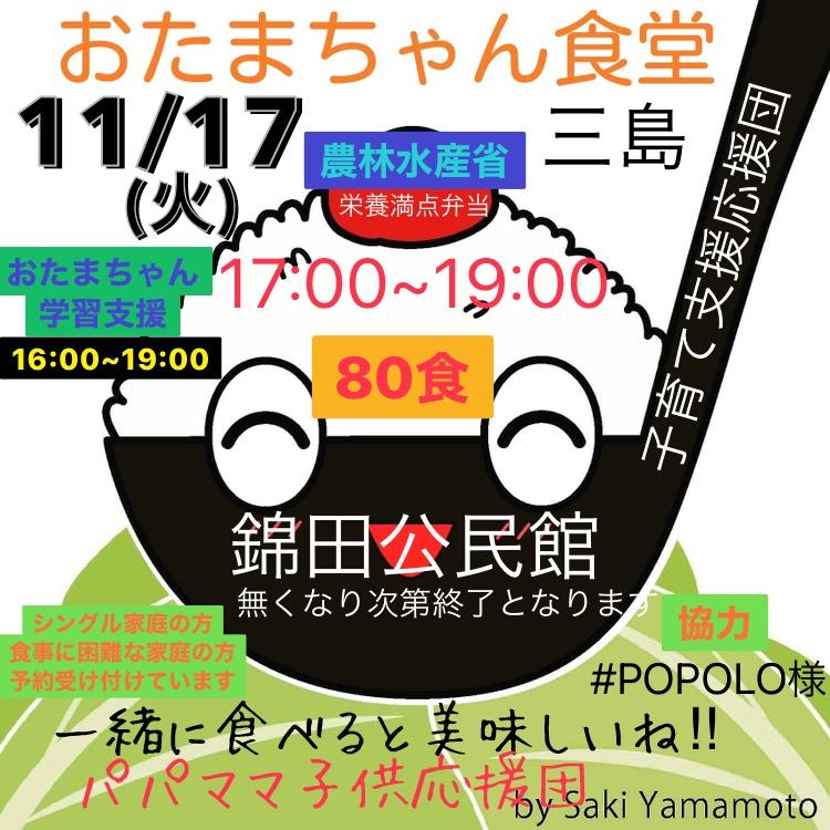11/17スタミナ弁当⁇!(◎_◎;)