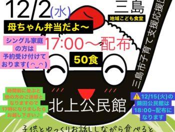 12/2(水)北上公民館