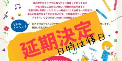 楽しみはお楽しみに*\(^o^)/*8/28イベント延期のお知らせ‼︎